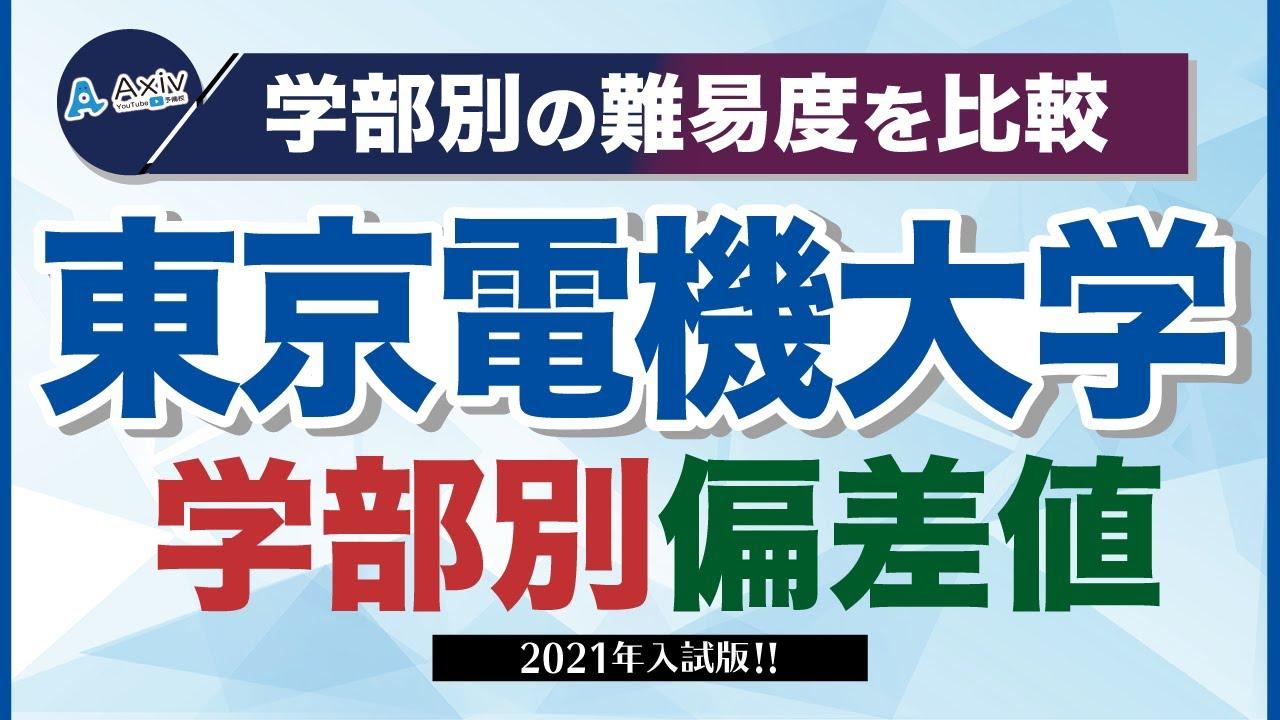 東京 電機 大学 偏差 値 東京電機大学(四工大)合格難易度について(新たな視点)