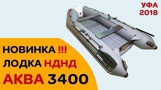 КАКУЮ НДНД ЛОДКУ КУПИТЬ? - АКВА 3400 - САМАЯ новая модель 2018!