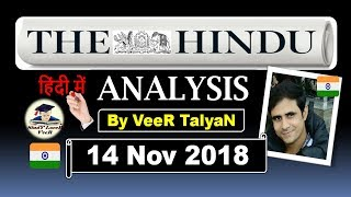 14 November 2018- The Hindu Editorial Discussion & News Paper Analysis in Hindi [UPSC/SSC/IBPS] VeeR