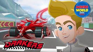 Дрейкеры серия 1 | Дрейкерс | The Drakers | мультфильм — смотреть онлайн все серии