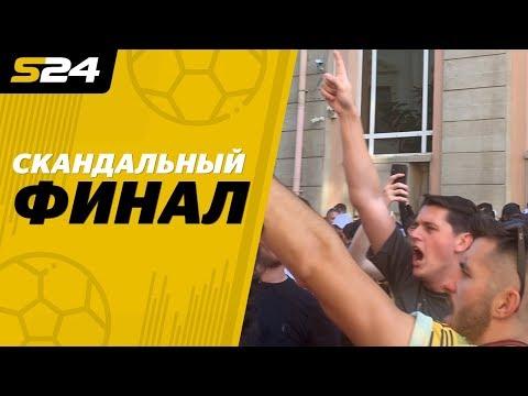 Драка, английские фанаты в Баку, разборки из-за Мхитаряна. Вокруг финала Лиги Европы