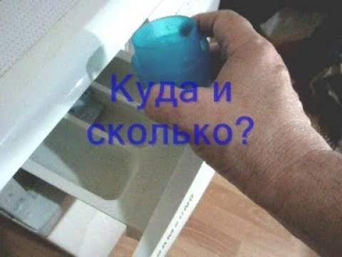 Как, куда и сколько заливать жидкий стиральный порошок в стиральную машину