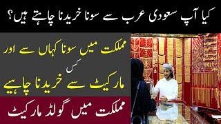 Saudi Arab Main Ager Aap Gold Kharidna Chahtay Hain#To Ye Video Deikh Lein#Hassnat Tv