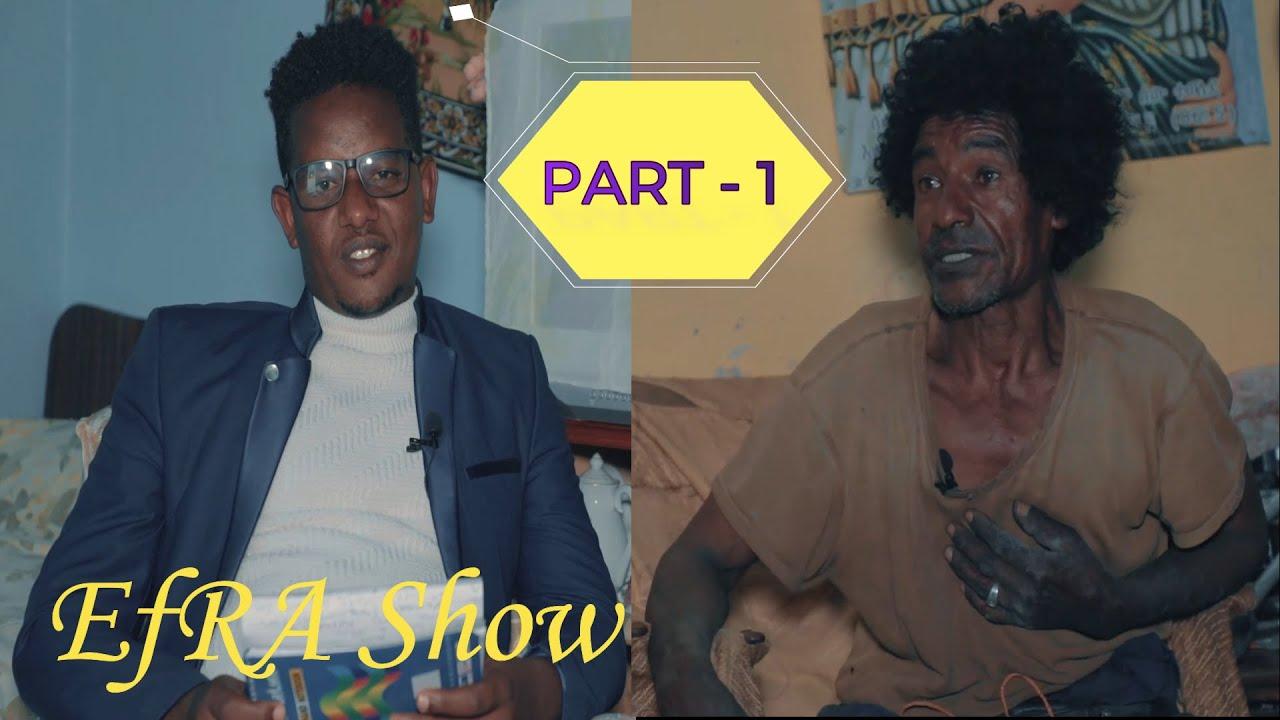 Download NEW Eritrean Movie l EFRA SHOW l ዕላል ምስ ተጋዳላይ ዘርእዝጊ የማነ l ወዲ ሱዳን l ሓገዝኹም ኣይፈለዮም l PART - 1 l 2021
