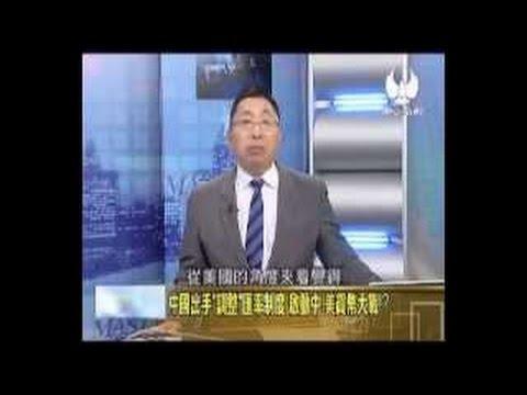 走进台湾 2015 08 13 中国先发制人!人民币贬值暗藏中美经济角力密码?
