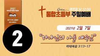 제주영락교회 통합초등부 온라인주일예배 (2월 7일)