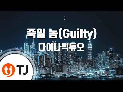 Guilty 죽일놈_Dynamic Duo 다이나믹듀오_TJ노래방 (Karaoke/lyrics/romanization/KOREAN)