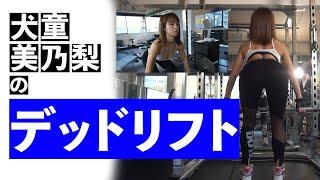 グラビア界No.1美ボディを誇る犬童美乃梨さんがレーニングを実演してくれました。 今回はデッドリフトです。