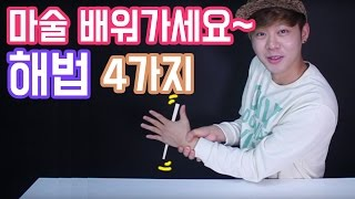 대박 젓가락 마술! 드디어 마술 해법 공개!