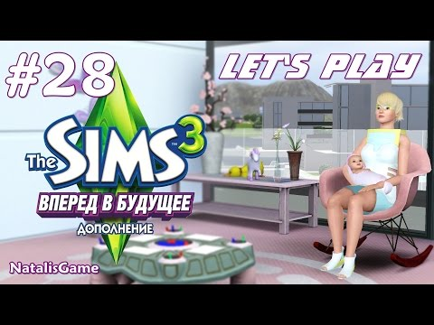 Давай играть в Симс 3 Вперёд в будущее