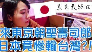 朝聖日本正宗壽司郎,結果跟台灣差在這?【日本東京自助VLOG】【YENYEN旅遊】