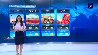 النشرة الجوية الأردنية من رؤيا 7-9-2018