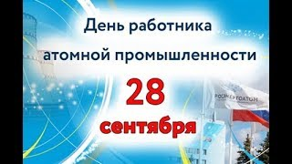 Праздники 28 сентября. День работника атомной промышленности. День Деловой книги