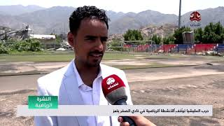 حرب المليشيا توقف الأنشطة الرياضية في نادي الصقر بتعز  | تقرير عبدالعزيز الذبحاني