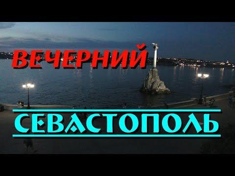 Крымские зарисовки|Вечерний Севастополь|Katerina Volna