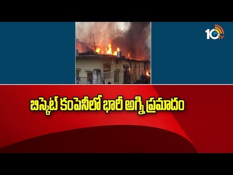 Fire Accident In Biscuits Factory | Hyderabad | 10TV