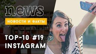 ТОП 10 Instagram: лучшие звездные фото за неделю #19