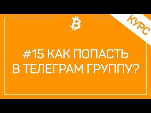 #Урок 15. Как попасть в закрытую платную группу телеграмм. Установка telegram messenger