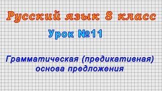 Русский язык 8 класс (Урок№11 - Грамматическая (предикативная) основа предложения.)