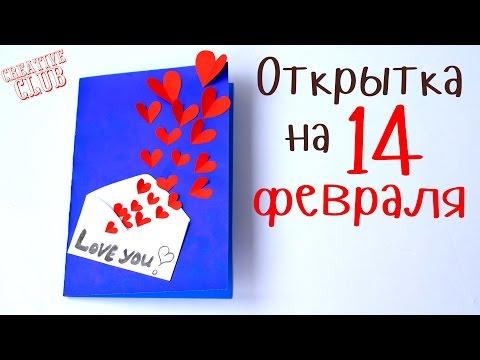 КОНВЕРТ ВАЛЕНТИНКА из СЕРДЦА / ПОДАРКИ на 14 ФЕВРАЛЯ из БУМАГИ