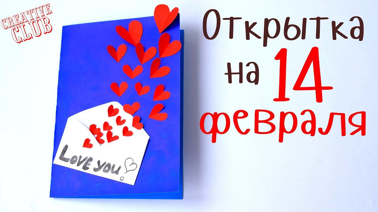 Love открытка своими руками