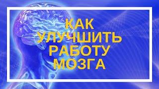 Как улучшить работу мозга | Алимова Любовь(http://www.alimovalubov.com/ В этом видео вы узнаете: - Чем «питается» наш мозг - Как дистанционно активировать мозг -..., 2015-11-08T14:03:59.000Z)