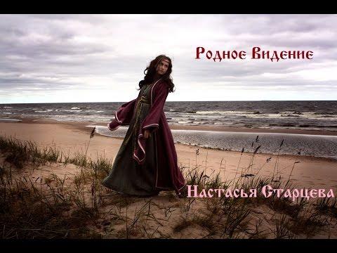 Настасья Старцева, об ЭнергоОбережной сути одежды