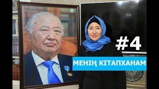 Әбіш Кекілбаев кітапханасы / Менің кітапханам / Марфуға Шапиян