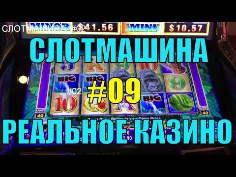 СЛОТМАШИНА #9🍒🍒🍒 Игровые Автоматы в Реальном Казино 2018 💰 КАЗИНО ЛАС-ВЕГАС