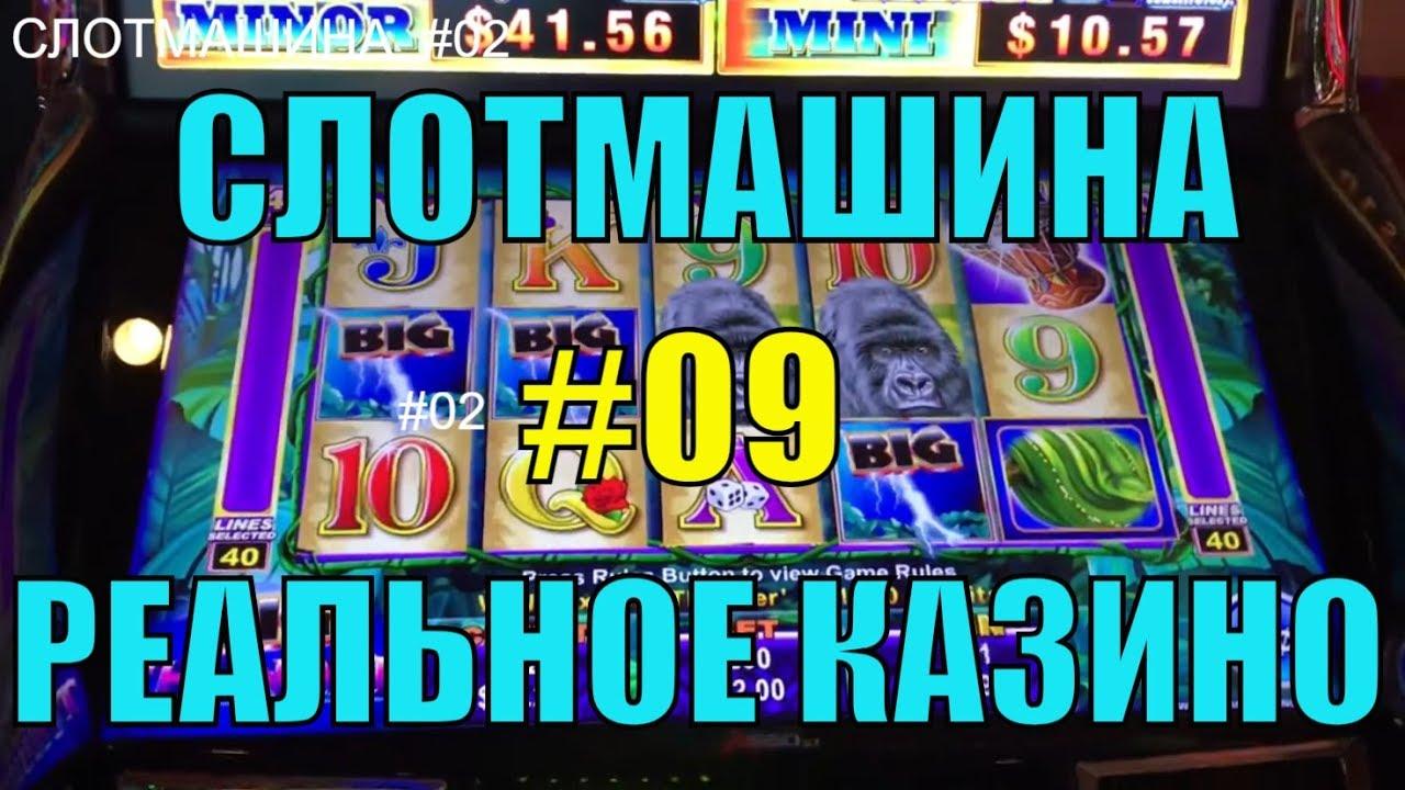 Игровые Аппараты Вулкан Вегас | СЛОТМАШИНА 9 Игровые Автоматы в Реальном Казино