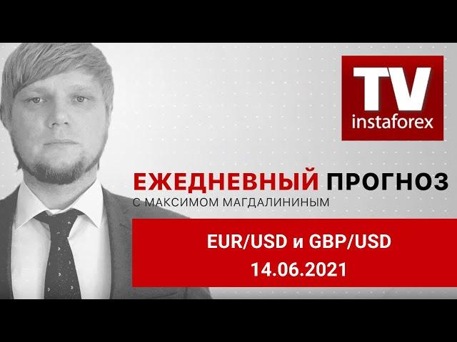 Давление на евро и фунт вернулось, но у покупателей остается шанс. Видео-прогноз форекс на 14 июня