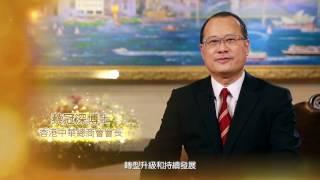 香港生產力促進局金禧祝福語 - 蔡冠深博士 香港中華總商會會長