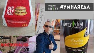 Macdonalds против Energy Diet , ПРЕДСТАВЛЯЕТ Пашков Алексей LifeEnergyExpert