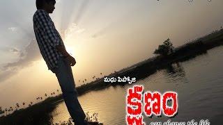 madhu movie tube kshanam a telugu shortfilm by madhu pippoji