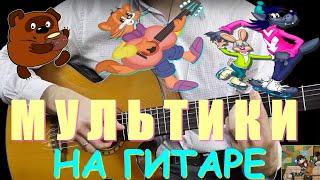 ТОП 12 МУЛЬТФИЛЬМОВ НА ГИТАРЕ (СОВЕТСКИЕ МУЛЬТФИЛЬМЫ)