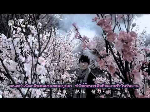 [ซับไทย] 许嵩 Xu song - 【山水之间】 Shan Shui Zhi Jian (ท่ามกลางภูผาและธารา)
