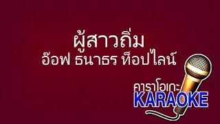 ผู้สาวถิ่ม - อ๊อฟ ธนาธร ท็อปไลน์ [KARAOKE Version] เสียงมาสเตอร์