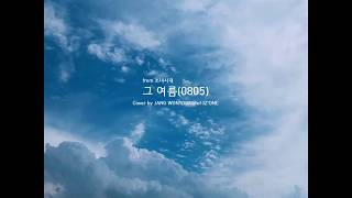 Girls' Generation 소녀시대 '그 여름 (0805)' Covered by Jang Won You…