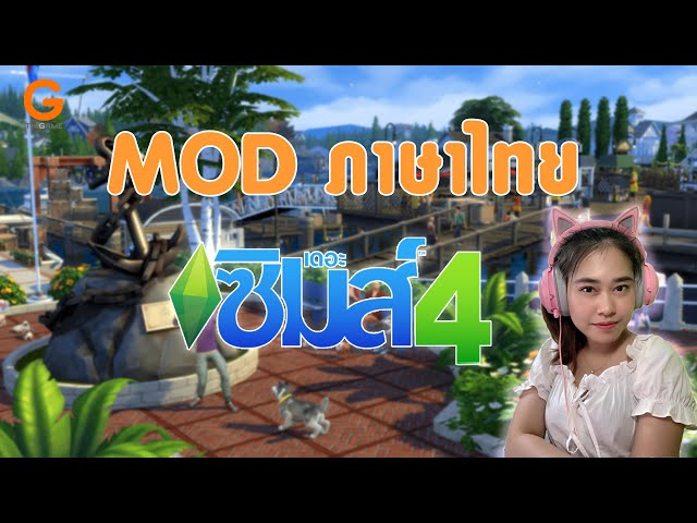 The Sims 4 : สอนวิธีติดตั้งมอดภาษาไทยฟรีครบทุกภาค
