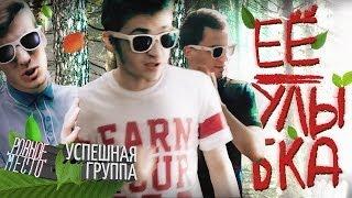 УСПЕШНАЯ ГРУППА feat. Ровное Место - Ее улыбка (премьера клипа)