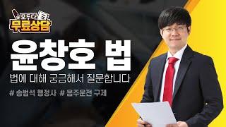 """음주운전 면허취소 벌금 """"윤창호 법에 대한 소…"""