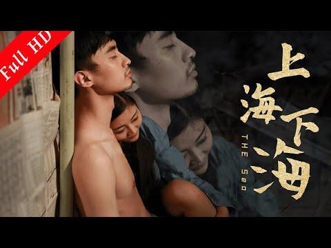 最新电影2020《上海下海》限制级最新电影-film-terbaru-2020-sub-indo|国语高清1080p