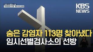 서울 성북구 종교시설 새 집단감염 발생…임시선별검사소 …