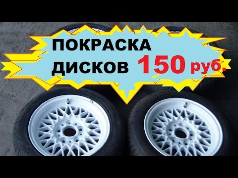 Как и чем дешево покрасить диски (1 5 0 руб.) своими руками.