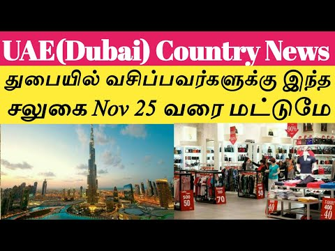 3-day Dubai Super Sale offers up to 90% discount across brands|dubai news tamil