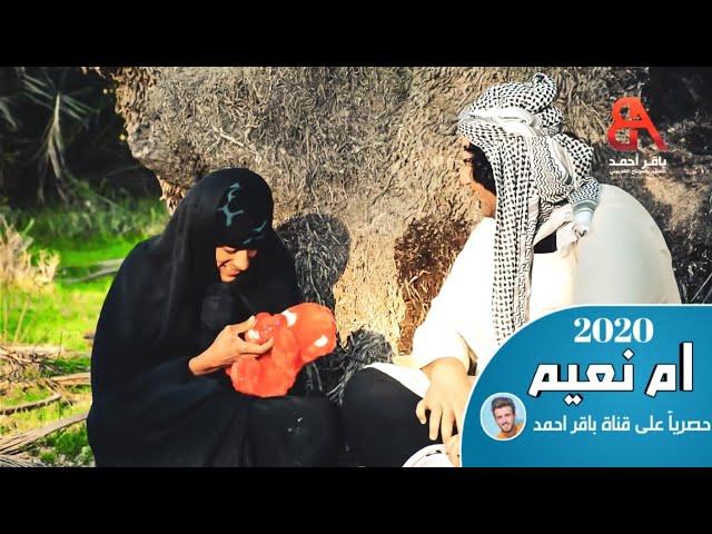 ام نعيم تنعه على عيد الحب ونعيم اشتره دب احمر لحبيبته احدث فلم 2020 نعاوي وتحشيش