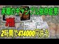 7話 医者も見捨てた末期のギャンブル依存症男 414000円を一瞬で失う。それでも働くしかない。生きるしかない。
