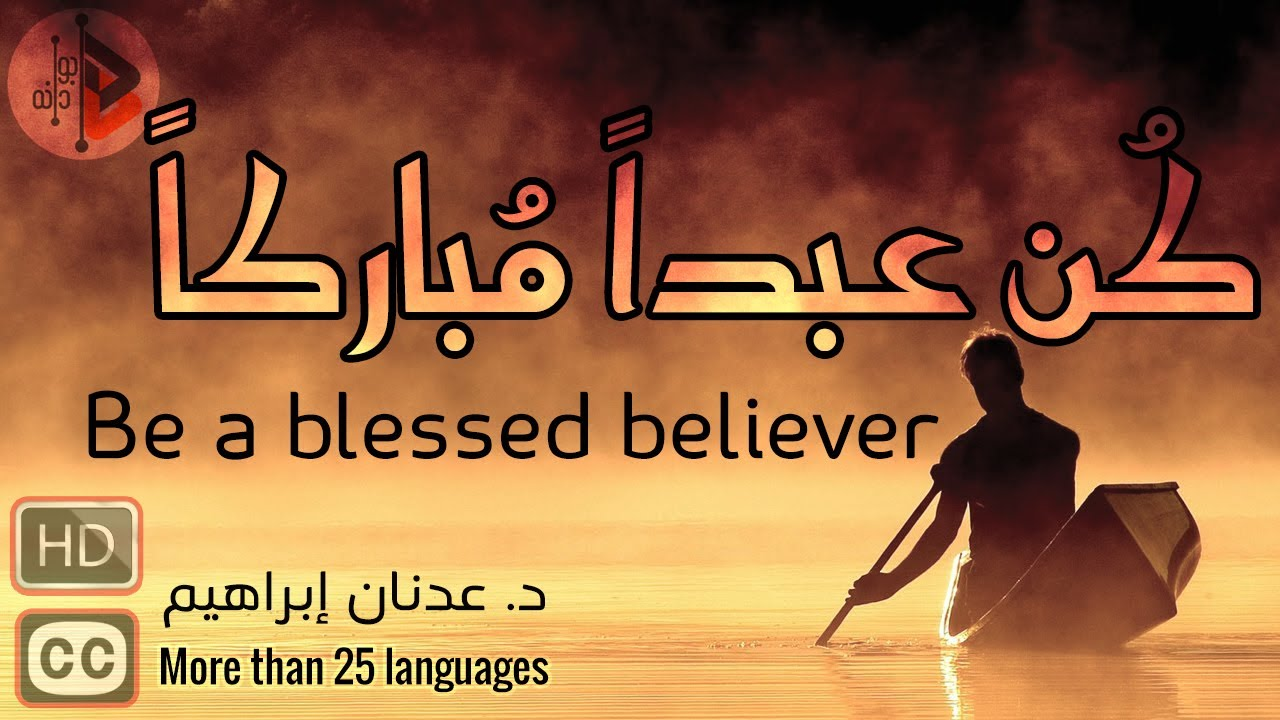 Download كن عبداً مباركاً   د. عدنان ابراهيم