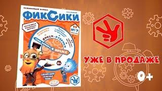 Фиксики - Новый июльский номер журнала