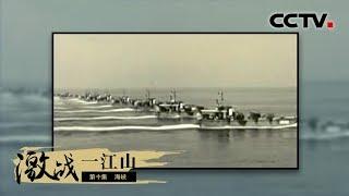 《激战一江山》第十集 海峡 | CCTV纪录
